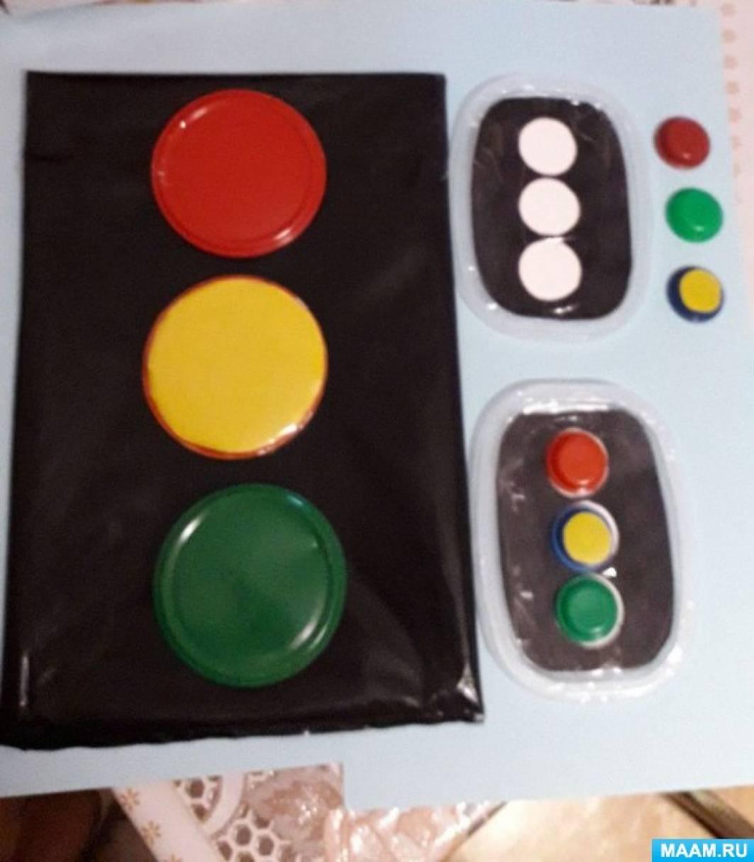 Дидактическая игра «Собери светофор» в рамках проекта «Дорожный инспектор»