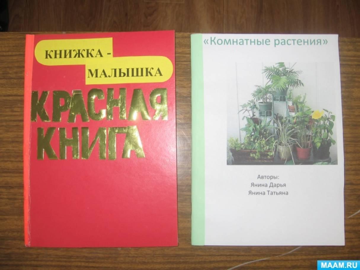 Как сделать книгу по экологии