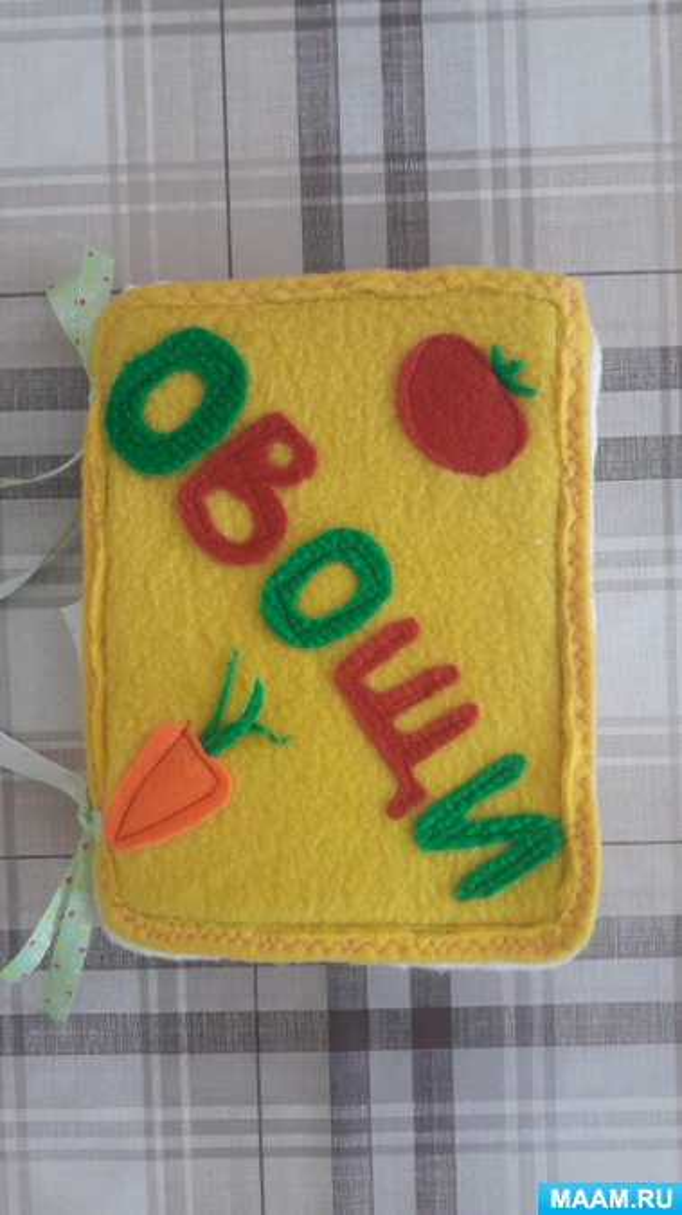 Книга-игра «Овощи» для детей первой младшей группы