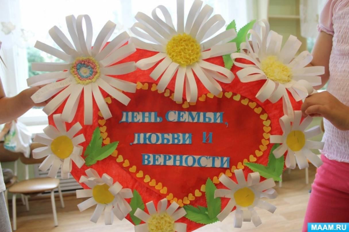 День семьи и подарки к этому дню