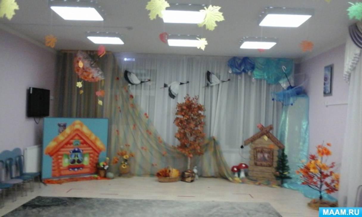 Оформление музыкального зала к празднику осени. Сказка «Гуси-Лебеди»