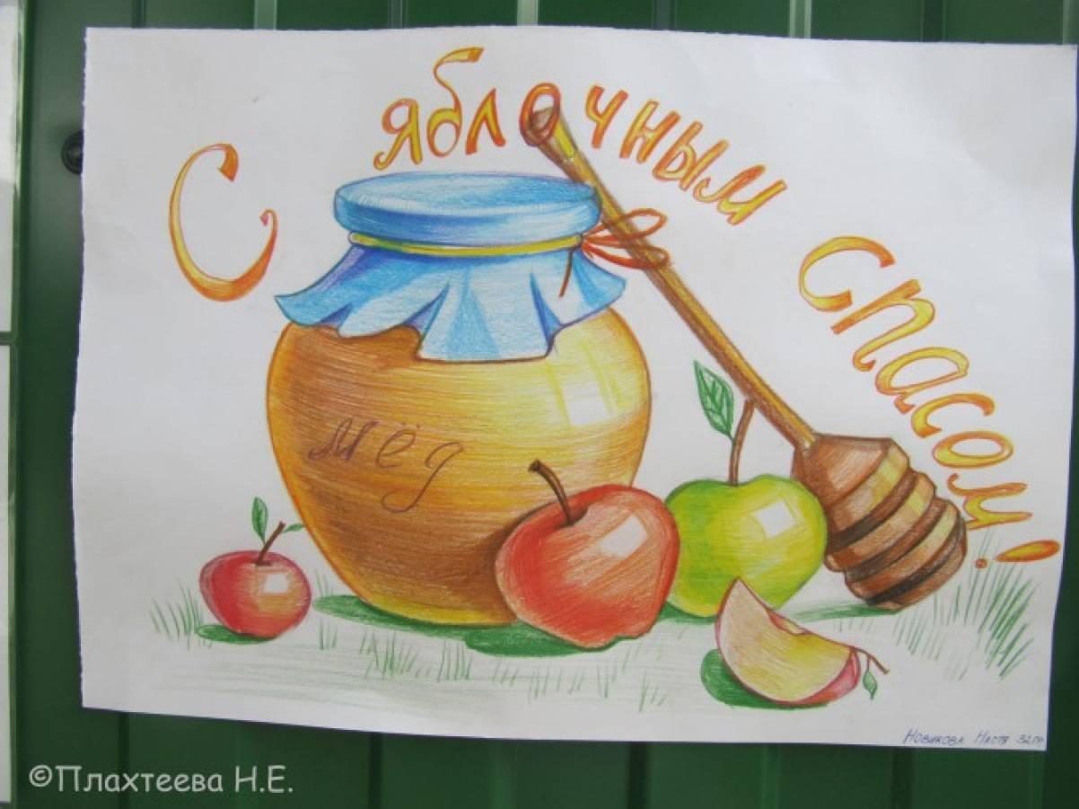 Детские рисунки на тему яблочный спас