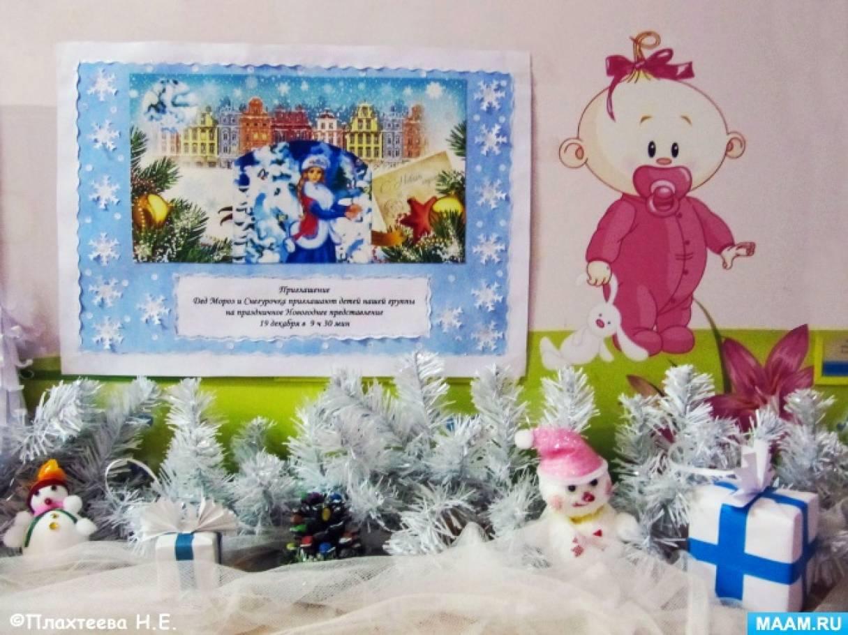 Смотр-конкурс на лучшее зимнее оформление. Номинации «Приглашение на праздник» и «Новогоднее поздравление»