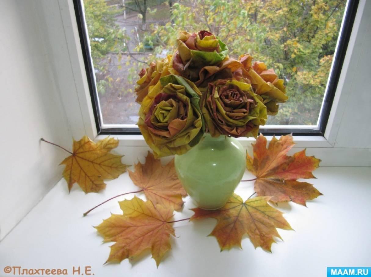 Мастер-класс для педагогов и родителей «Цветы из осенних листьев»