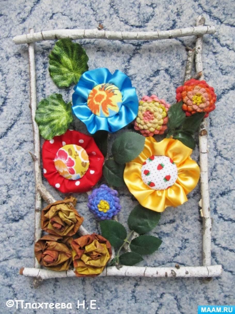 Мастер-класс для родителей и педагогов «Букет цветов из ткани и природного материала»
