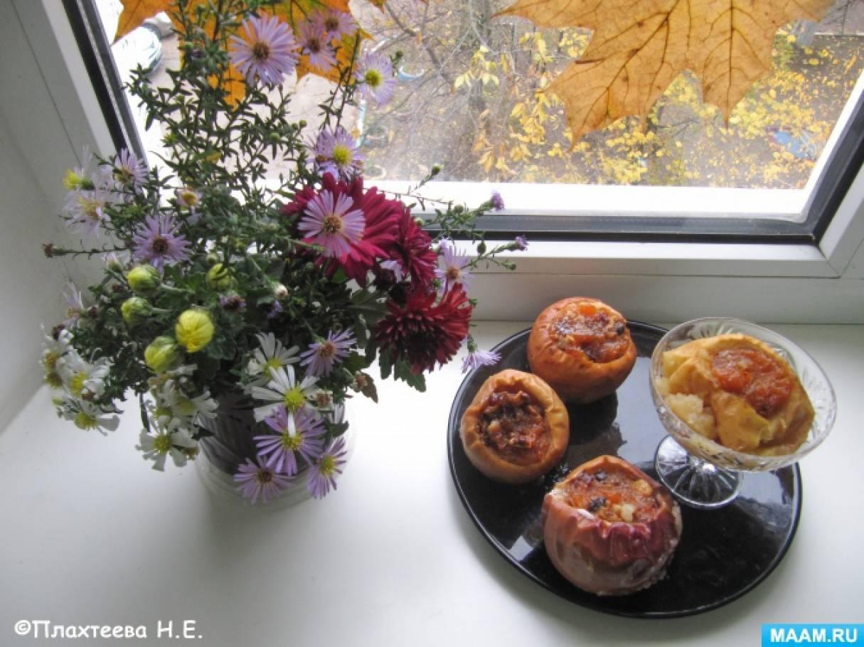 «С заботой о здоровье». Рецепт десерта от матушки Осени к празднику «День матери»