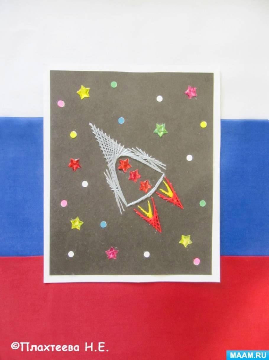 Открытка ко Дню космонавтики в технике изонить «Вперёд к звёздам!»