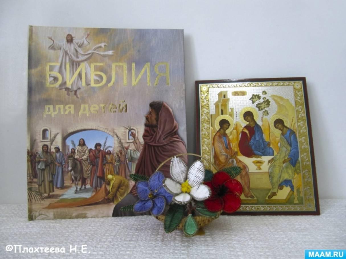 Праздник «Святая Троица». История, обычаи и традиции