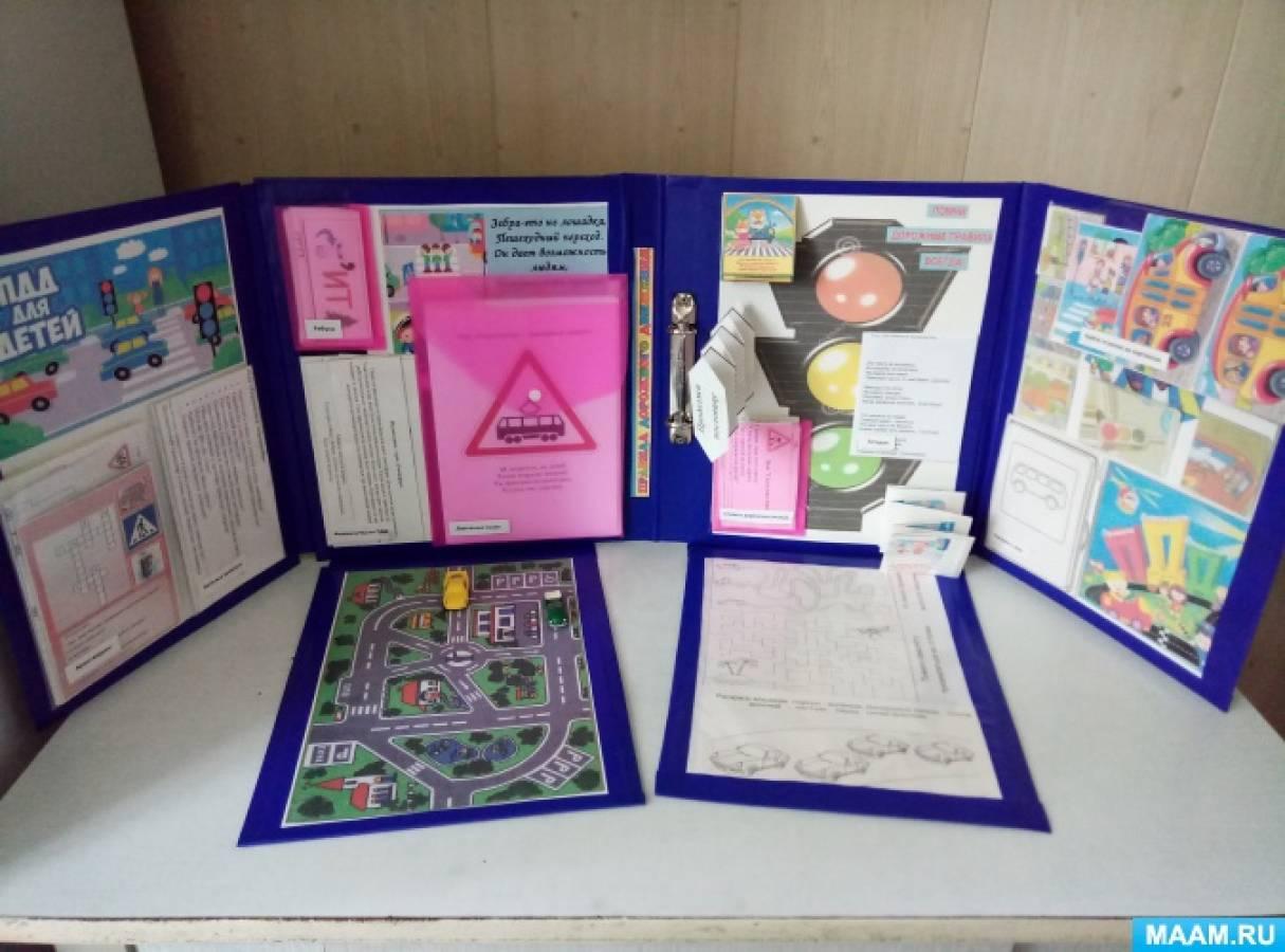 Лэпбук по ПДД для дошкольников