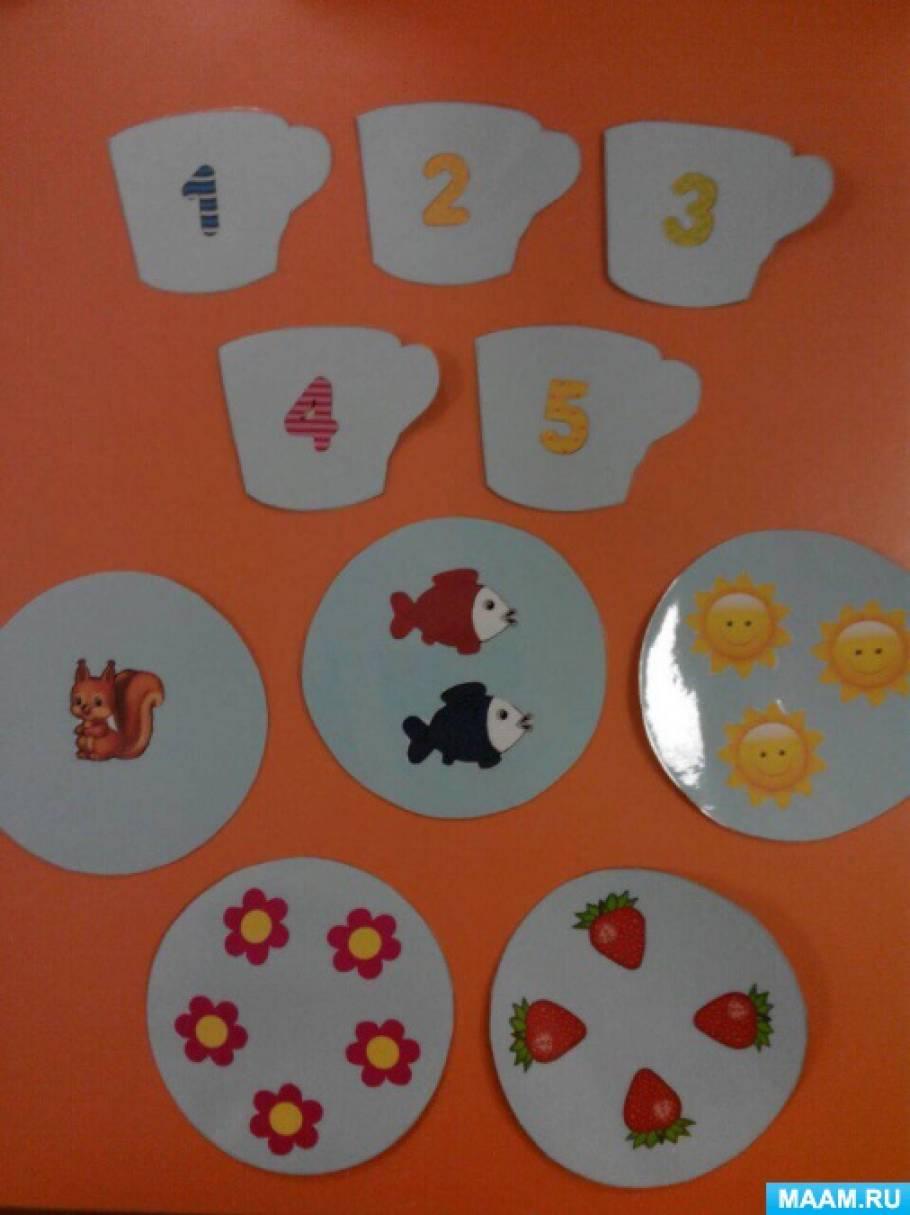 Дидактическая игра по математике «Чайный сервиз» для детей младшего и среднего дошкольного возраста
