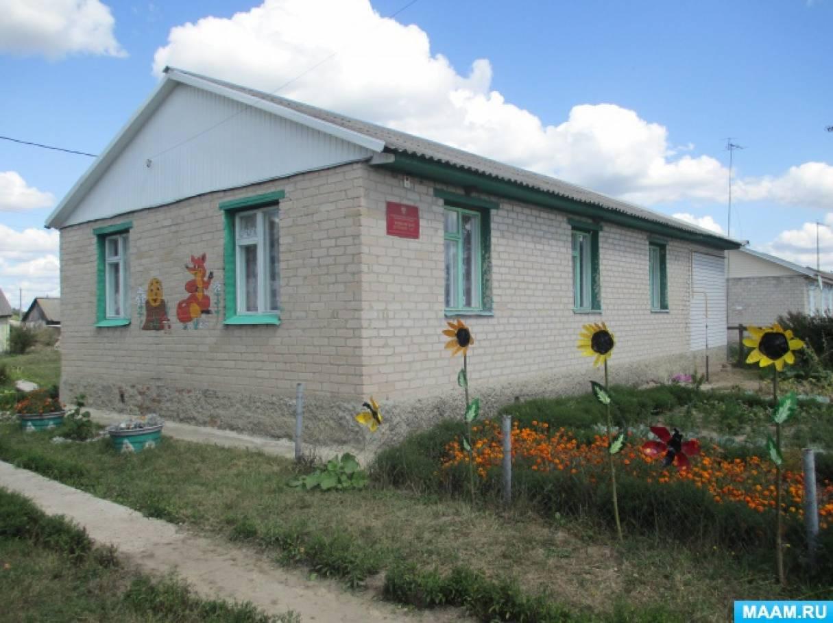 Развивающая предметная среда в малокомплектном детском саду