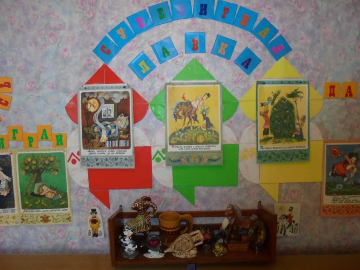 Мини-музей как форма взаимодействия детского сада и семьи