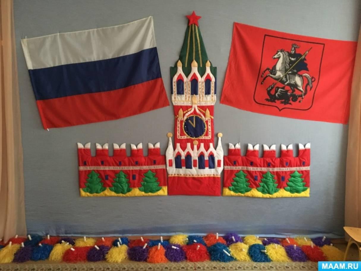 Сценарий праздника к Дню Москвы «Лучший город земли»