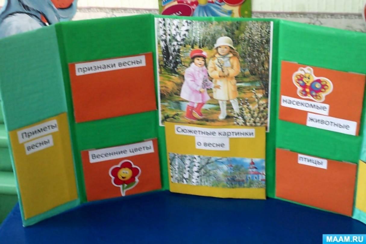 Лэпбук «Весна» для детей раннего возраста своими руками