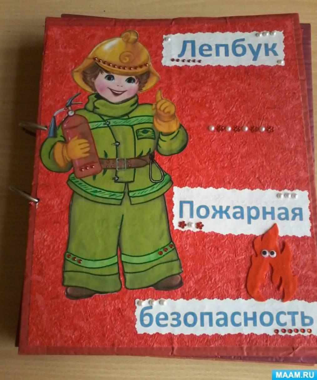 Лэпбук «Пожарная безопасность» для детей младшего и старшего дошкольного возраста