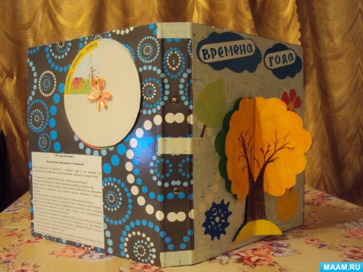 Лэпбук «Времена года» для младшей разновозрастной группы детского сада