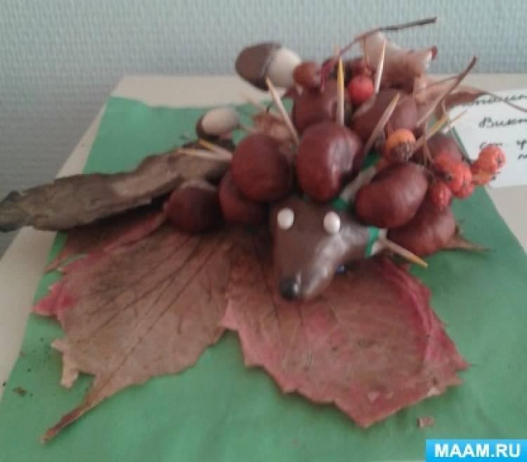 Поделки из природного материала «Обитатели осеннего леса»