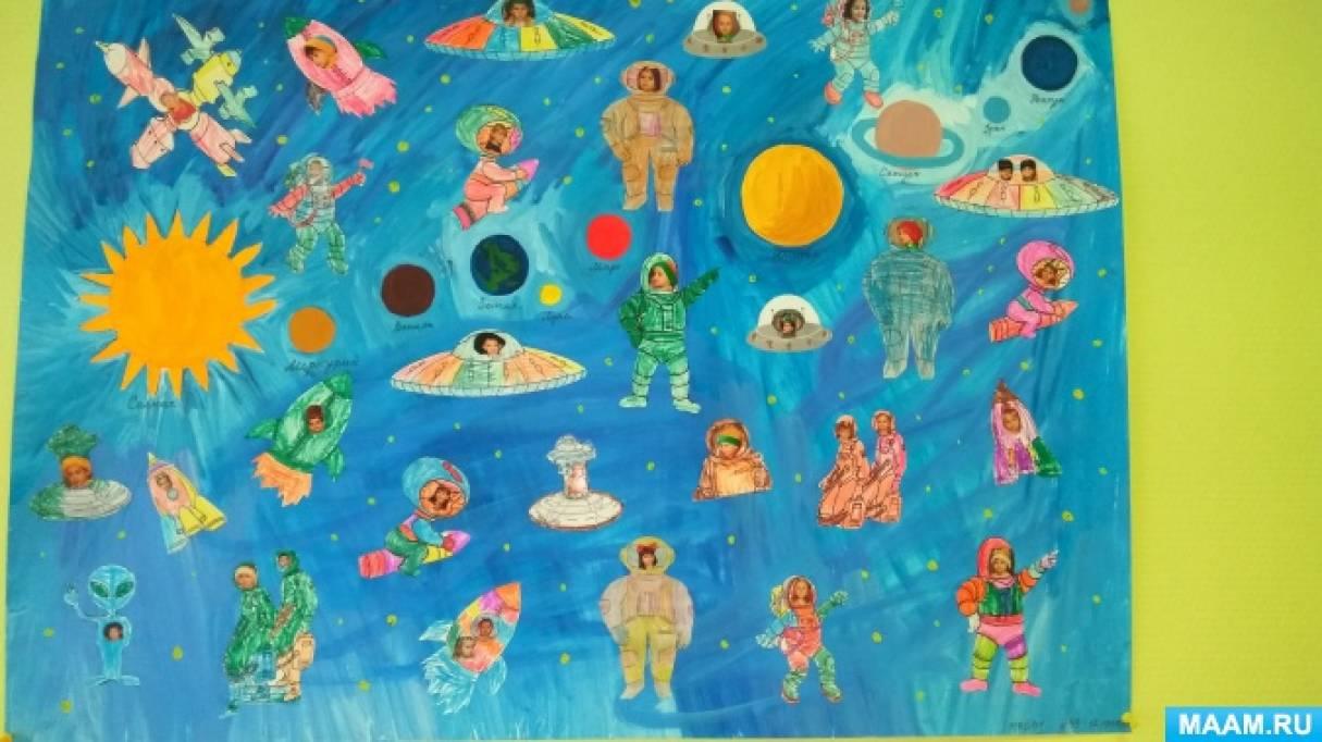 Проект ко Дню космонавтики в средней группе «Солнечная система»