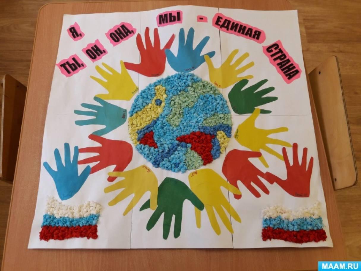 Открытка день народного единства своими руками для дете
