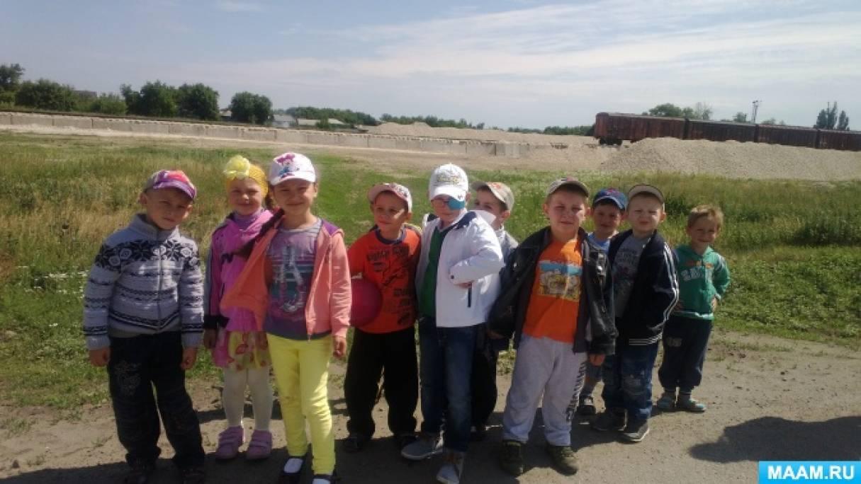 Конспект занятия в подготовительной к школе группе «Экскурсия к железной дороге»