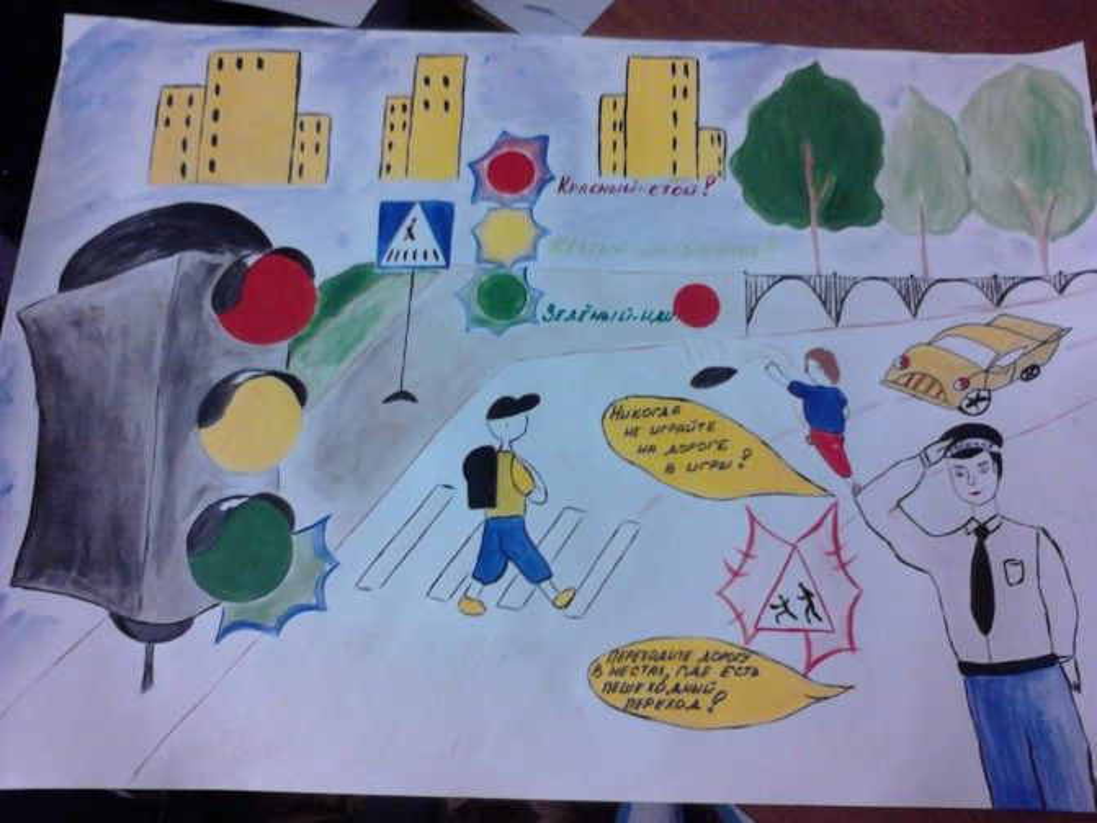 Плакат «Правила дорожного движения»