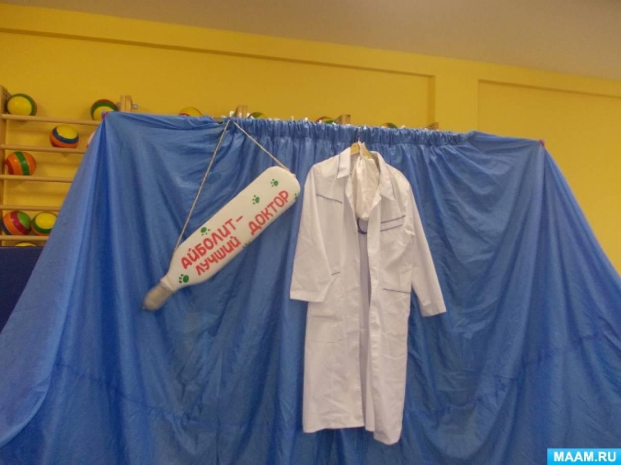 Фотоотчет «Спектакль «Айболит» в детском саду