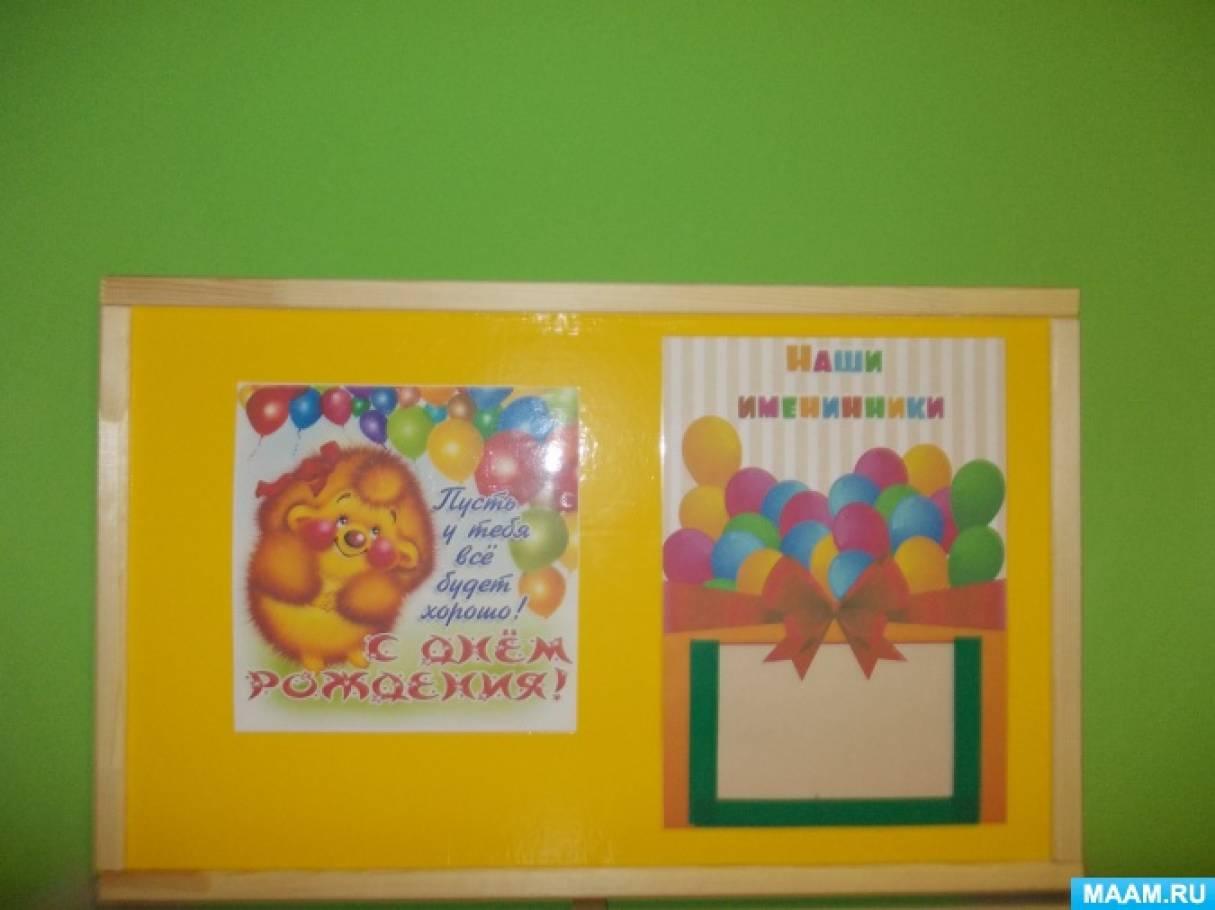 Уголок поздравления с днем рождения в детском саду своими руками фото