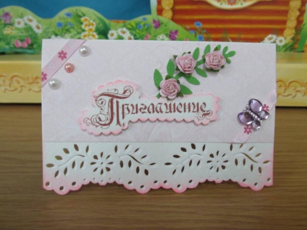 Доброе, открытка приглашение на юбилей детского сада своими руками