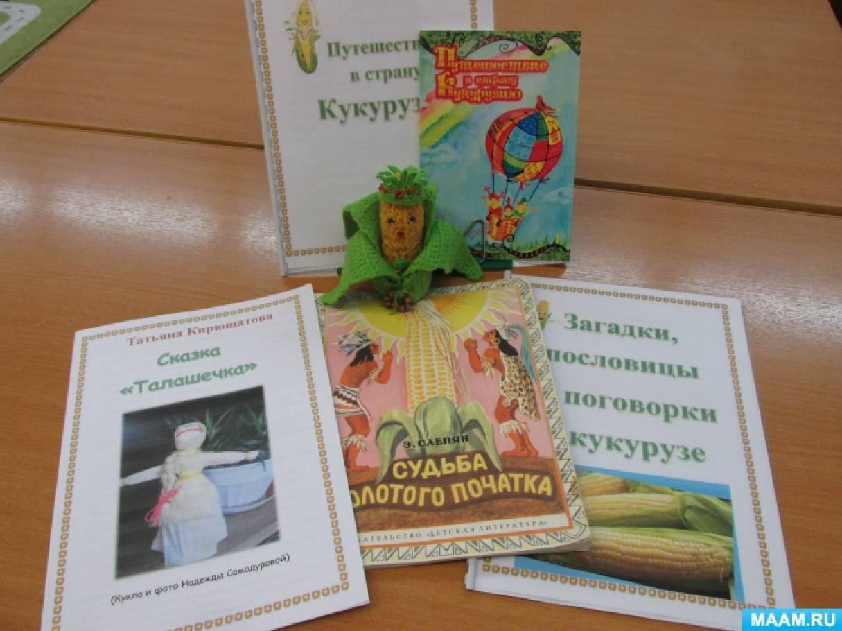 Проект «Путешествие в страну Кукурузию»