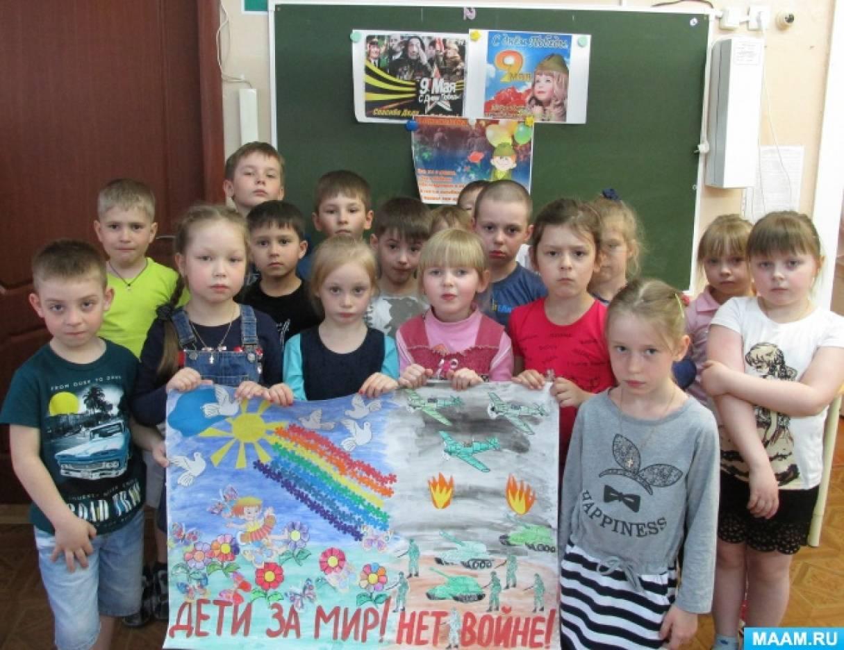 Детский мастер-класс по коллажу «Дети за мир! Нет войне!»