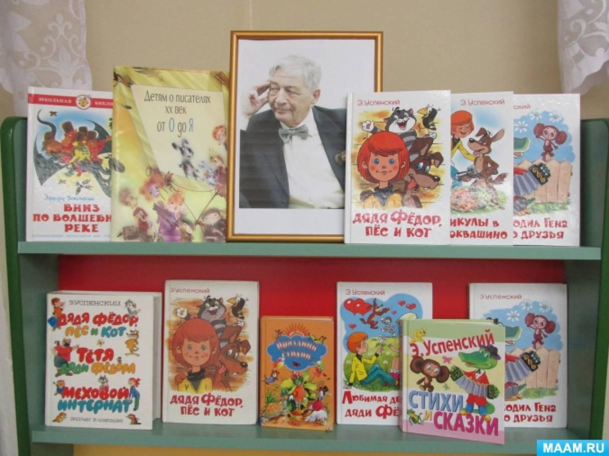 Планирование тематической недели «Удивительное рядом» к 80-летию Э. Успенского в старшей группе