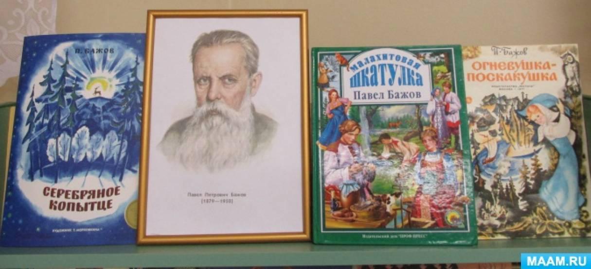 Фотоотчет «Уральские сказы П. П. Бажова как средство развития познавательной и творческой деятельности дошкольников»