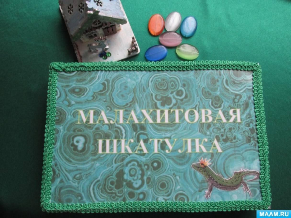 Дидактическая игра «Малахитовая шкатулка» по сказам П. П. Бажова