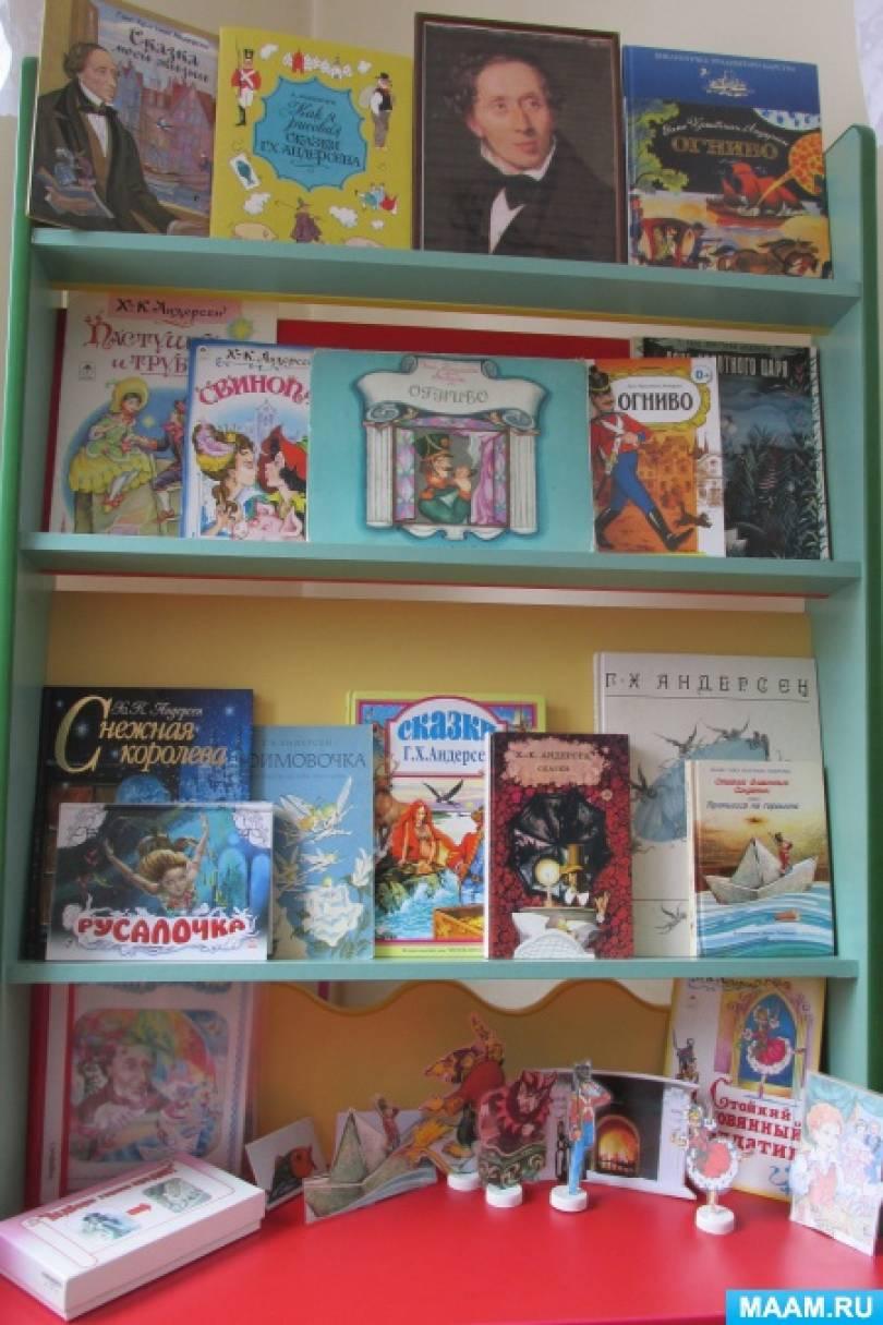Фотоотчет «Международный день детской книги в старшей группе»
