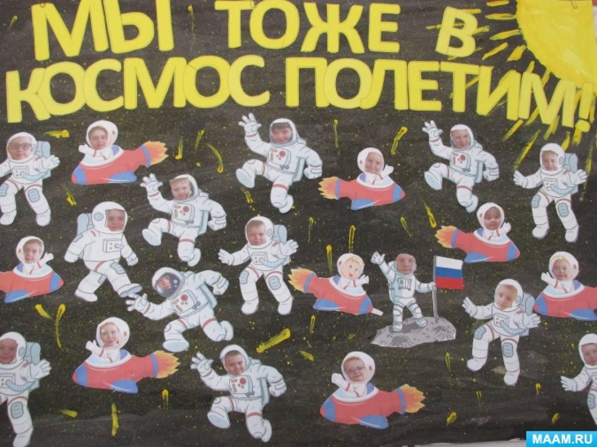 Детский мастер-класс по коллажу «Мы тоже в космос полетим!»