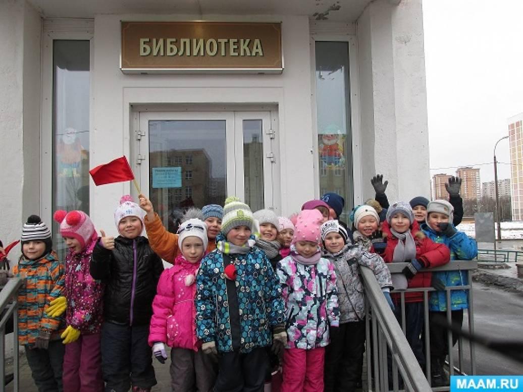 Социальное партнёрство ДОУ, библиотеки и родителей воспитанн...