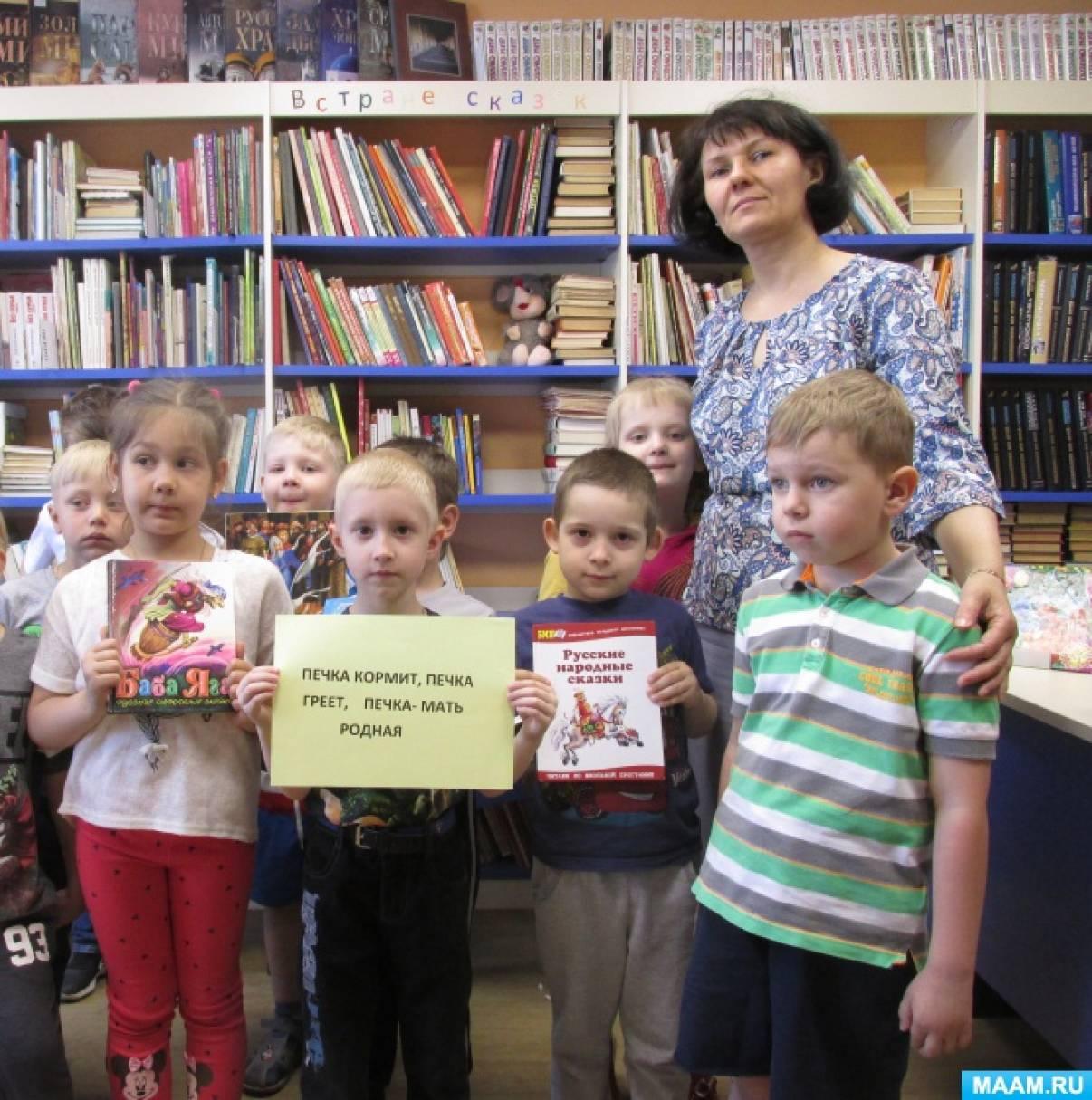 Фотоотчет об экскурсии в библиотеку «Печка кормит, печка греет, печка— мать родная»