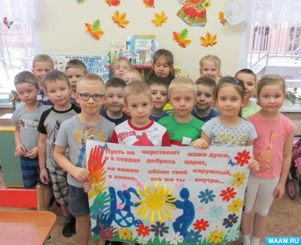 Детский мастер-класс по коллажу к Международному Дню инвалидов в подготовительной к школе группе