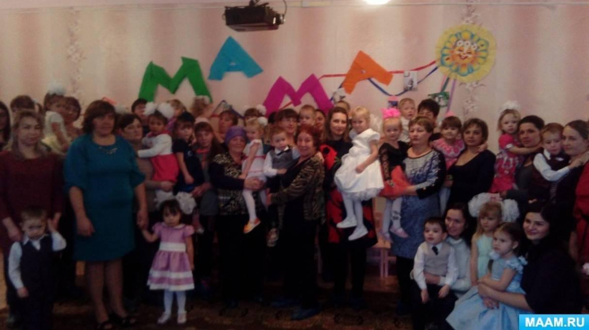 Оформление зала к празднику «День матери»