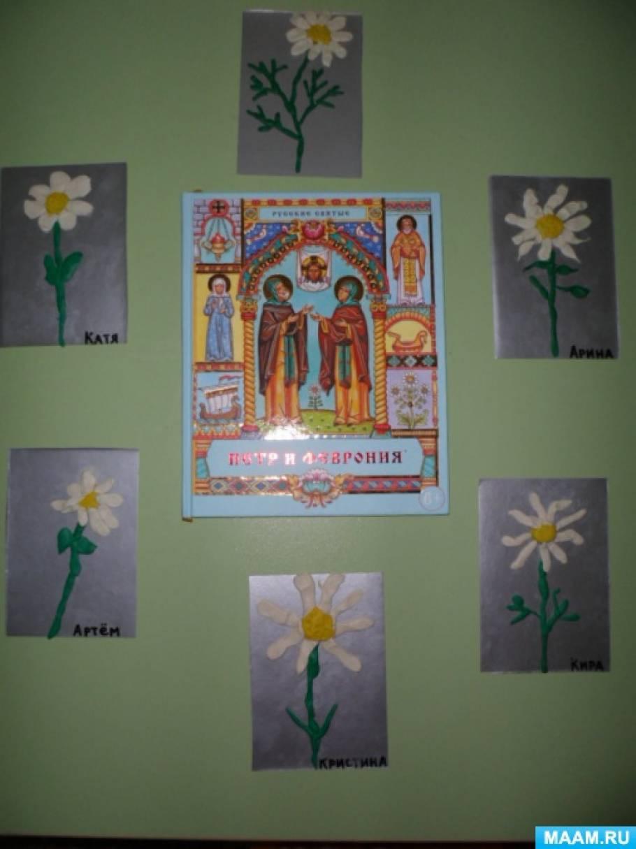 Новорожденным, открытки к дню семьи любви и верности в детском саду