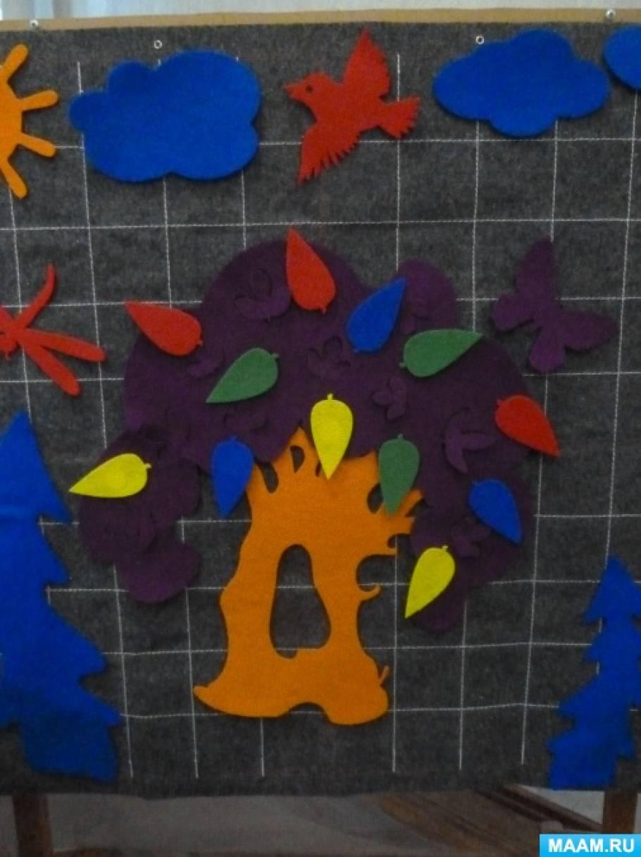 Игротека «Волшебное дерево»