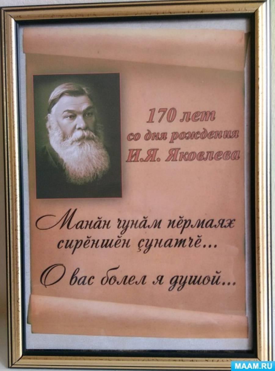 Фотоотчет «Неделя чувашского языка, культуры и литературы»