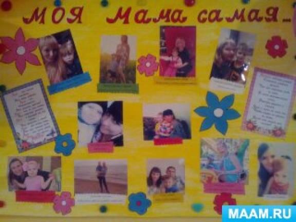 Мастер-класс изготовления газеты ко Дню матери «Моя мама самая…»