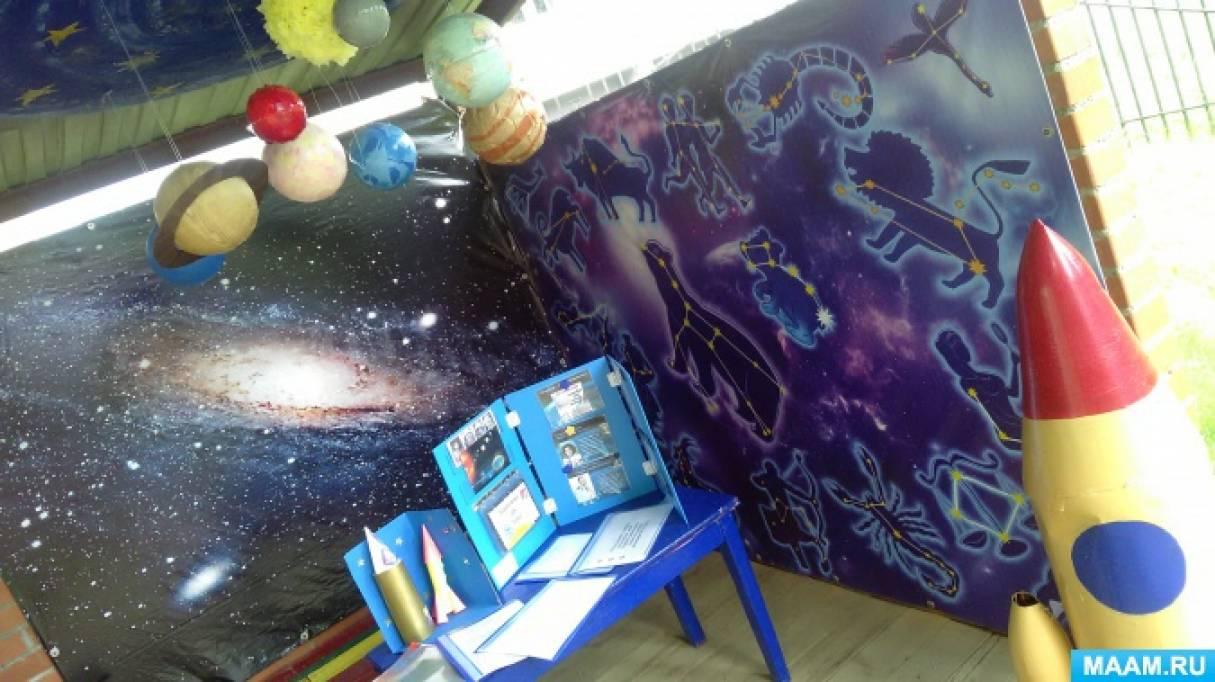 Лэпбук «Космос» для занятий с детьми старшего дошкольного возраста
