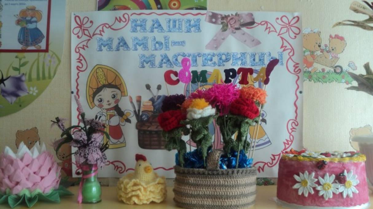 Поделки от мамы в детский сад своими  550