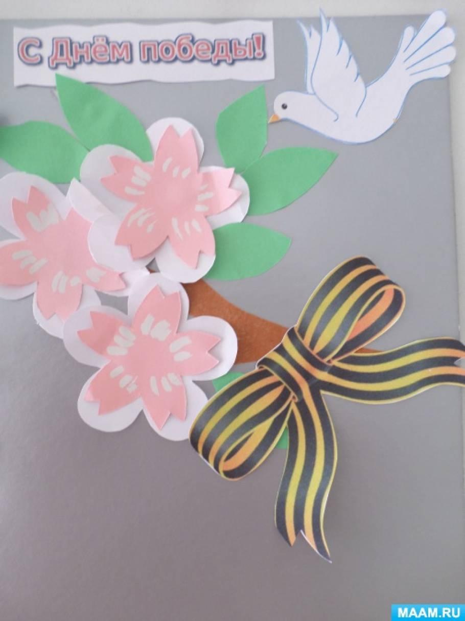 Конспект занятия по аппликации открытка на 9 мая, днем рождения
