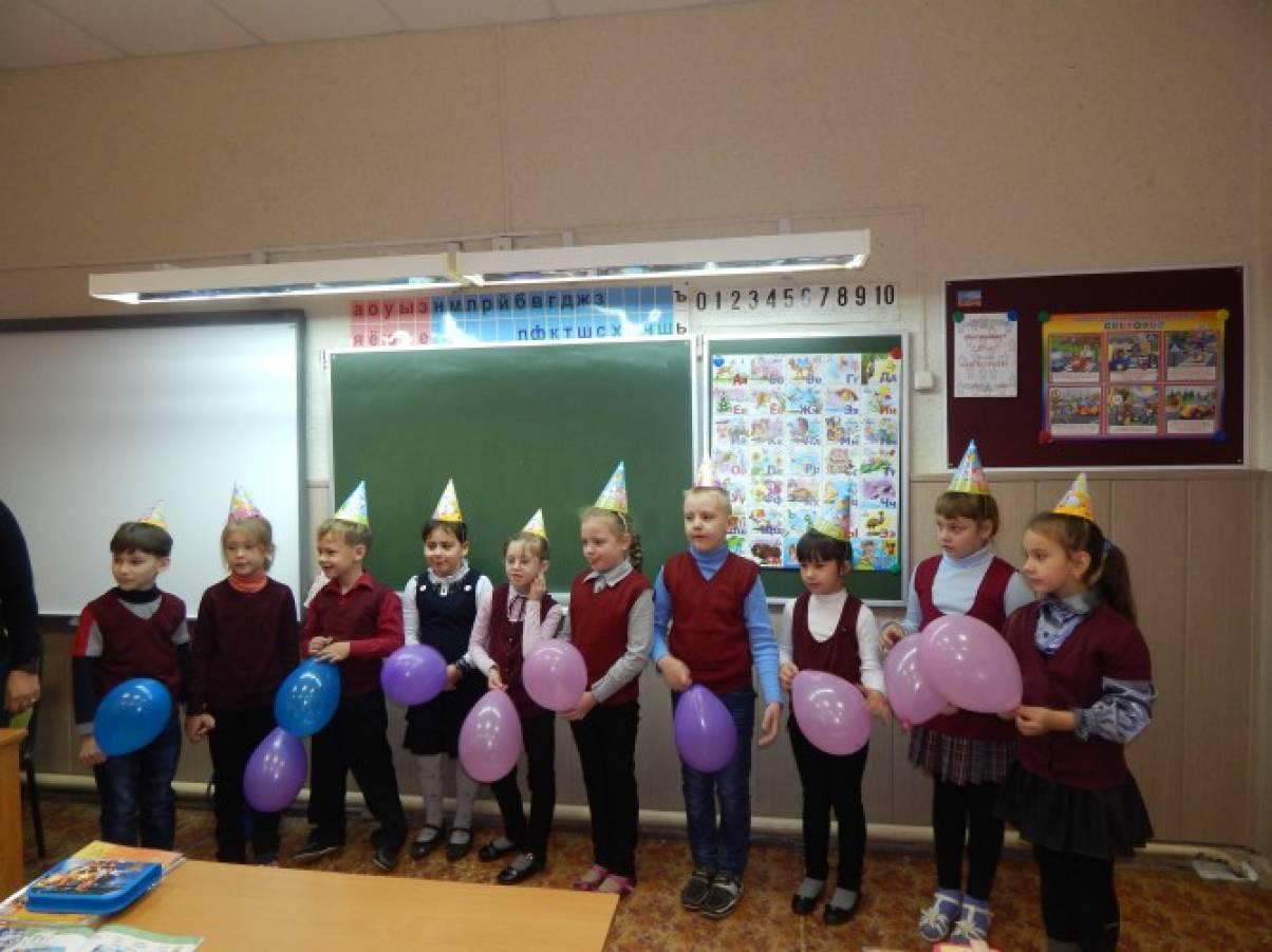 День именинника в 1 классе сценарий