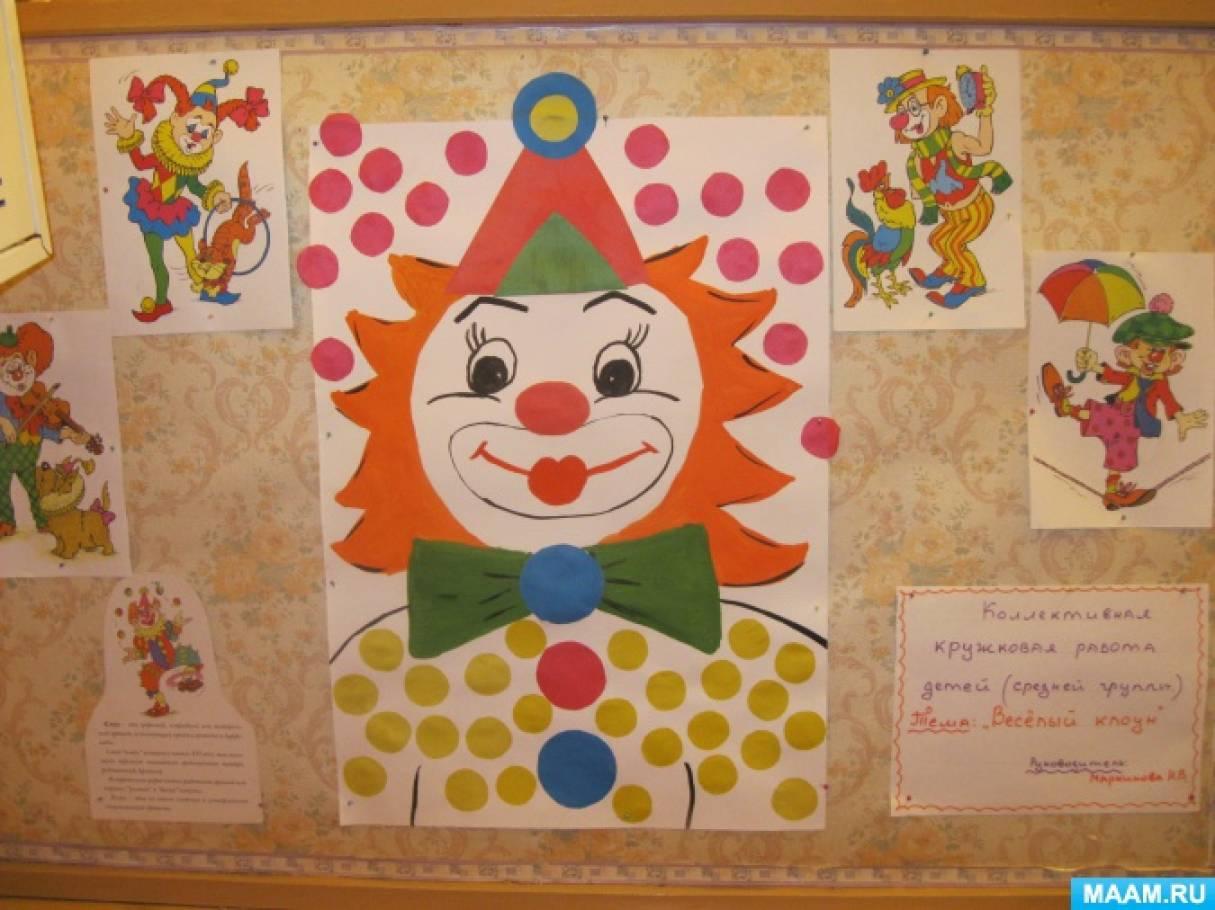 Выставка рисунков «Цирк и весёлые клоуны»