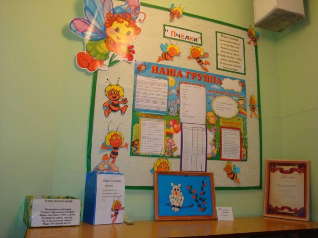 Оформление средней группы в детском саду своими руками фото