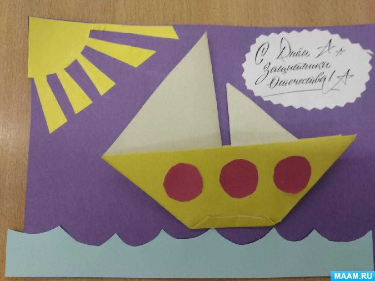 Мастер-класс по изготовлению открытки для папы «Плывет кораблик по волнам»